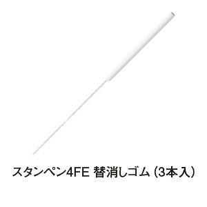 スタンペン4FE 替消しゴム [TSK-64708] (印鑑/印鑑付きペン/印鑑付きボールペン/楽天/通販)