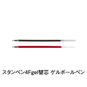 スタンペン4Fgel替芯 ゲルボールペン [TSK-64890] [TSK-64906](印鑑/印鑑付きペン/印鑑付きボールペン/楽天/通販)