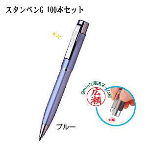 スタンペンG 100本セット (ブルー)(印鑑付きペン/印鑑付きボールペン/スタンペン/お得なセット/楽天/通販)