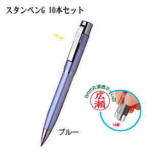スタンペンG 10本セット (ブルー)(印鑑付きペン/印鑑付きボールペン/スタンペン/お得なセット/楽天/通販)