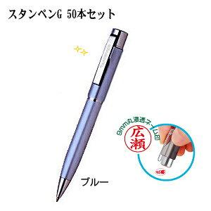 スタンペンG 50本セット (ブルー)(印鑑付きペン/印鑑付きボールペン/スタンペン/お得なセット/楽天/通販)