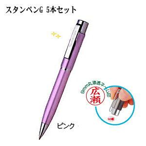 スタンペンG 5本セット (ピンク)(印鑑付きペン/印鑑付きボールペン/スタンペン/お得なセット/楽天/通販)