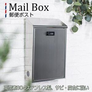 【マスク無料進呈】ポスト ステンレス 郵便ポスト 郵便受け 郵便ボックス 壁付け A4サイズ メールボックス POST 雑誌 封筒 回覧板 バインダー おしゃれ お洒落