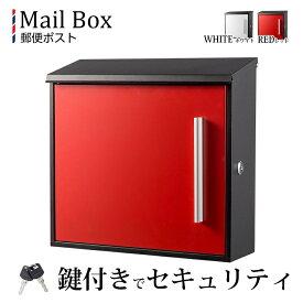 大型 郵便 ポスト メールボックス 鍵付き POST 壁掛け 壁付け 玄関 家庭用 白 黒 赤 おしゃれ ポスト カギ付き