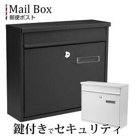 ポスト 郵便ポスト 郵便受け メールボックス スチール 鍵付き 壁付け 壁掛け A4サイズ対応 おしゃれ ポスト メールボックス Mail Box 雑誌 封筒 回覧板 バインダー