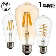 白熱電球のように全方向に光が広がるのLEDフィラメント電球です。【送料無料】LED電球LEDシャンデリア球ST64電球E26琥珀色シャンデリア球フロスト8W4W電球色60W形相当20W形相当人気フィラメントエジソン