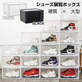 シューズボックス 2個組 横型 収納ボックス シューズラック 靴棚 靴収納 玄関収納 下駄箱 大容量 クリア ブラック