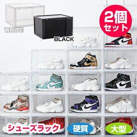 【マスク無料進呈】シューズボックス 2個組 横型 収納ボックス シューズラック 靴棚 靴収納 玄関収納 下駄箱 大容量 クリア ブラック