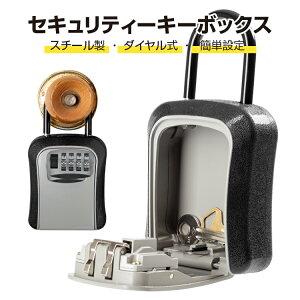 キーボックス ダイヤル式 鍵収納 鍵管理 暗証番号 セキュリティー 小型 キーボックス 鍵の預かり箱 南京錠式 携帯式保安ボックス錠