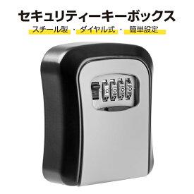 キーボックス ダイヤル式 鍵収納 鍵管理 暗証番号 セキュリティー 小型 キーボックス 鍵の預かり箱 壁掛け式 携帯式保安ボックス錠