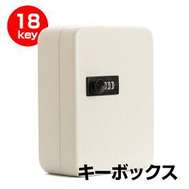 【送料無料】キーボックス オフィスやご家庭に大切な鍵をしっかり管理 専用キー付き キーケース 鍵収納 壁付け インテリア オシャレ オフィス 小型 壁掛け 暗証番号 ダイヤル 18 ダイヤル