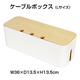 【マスク無料進呈】ケーブルボックス ケーブル収納ケース タップボックス 配線収納 配線隠し 配線カバー コンセント 収納 ホワイト