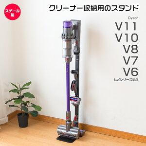 【マスク無料進呈】ダイソンスタンド dyson V11 V10 スタンド SV14FF SV12FF SV14EXT 対応 スタンド 壁掛け収納 掃除機 スチール 壁寄せ 掃除機立て 収納機能付き