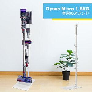 【マスク無料進呈】ダイソン スタンド dyson micro 1.5kg スタンド V12 SV18 SV21 対応 コードレスクリーナー専用 壁掛け収納 掃除機 スチール 壁寄せ 掃除機立て 収納機能付き SV21FF