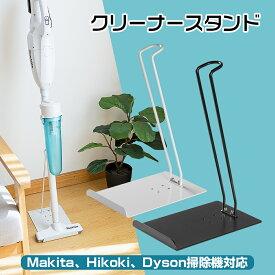 【マスク無料進呈】マキタ掃除機 クリーナースタンド 掃除機スタンド 掃除機収納スタンド スティッククリーナースタンド 組立簡単 ホワイト ブラック
