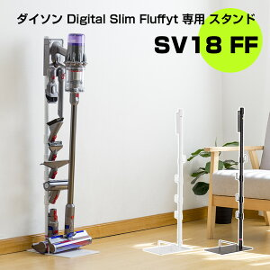 【マスク無料進呈】ダイソン スタンド Dyson Digital Slim スタンド SV18FF SV18FFCOM 対応 コードレスクリーナー専用 壁掛け収納 掃除機 スチール 壁寄せ 掃除機立て 収納機能付き