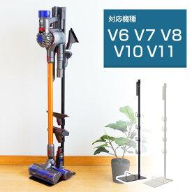 Dyson ダイソン スタンド コードレスクリーナー ダイソンスタンド 壁掛け収納 V11 V10 V8 V7 V6など シリーズ対応 掃除機 スチール 壁寄せ 掃除機立て 収納機能付き