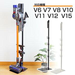 【マスク無料進呈】ダイソンスタンド Dyson コードレスクリーナー V15 V12 V11 V10 V8 silm V7 slim V6 など シリーズ対応 掃除機スタンド スチール 壁寄せ 掃除機立て 収納機能付き 壁掛け収納