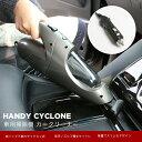 【送料無料】車内 掃除機 カークリーナー・サイクロン方式・水洗い可能・シガーソケット電力供給・12V・強力吸引・ブ…