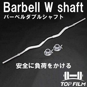 バーベルシャフト バーベルWシャフト バーベルダブルシャフト 120cm ハードロックカラー