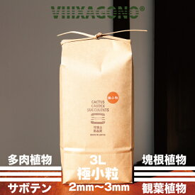 VIIIXAGONO 高品質培養土 極小粒 3L 2mm-3mm サボテン 多肉植物 エケベリア ハオルチア コーデックス 挿し木、発根管理土等に使用頂ける国産高品質培養土