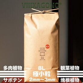 VIIIXAGONO 高品質培養土 極小粒 8L 2mm-3mm サボテン 多肉植物 エケベリア ハオルチア コーデックス 挿し木、発根管理土等に使用頂ける国産高品質培養土