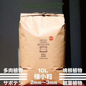 高品質焼成培養土 極小粒10L 2mm-3mm サボテン 多肉植物 エケベリア ハオルチア コーデックス等に使用頂ける国産高品質培養土