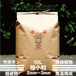 超硬質焼成培養土 極小粒10L 2mm-3mm サボテン 多肉植物 エケベリア ハオルチア コーデックス等に使用頂ける国産超硬質培養土