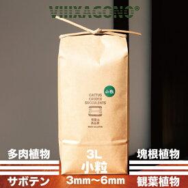 VIIIXAGONO 高品質培養土 小粒 3L 3mm-6mm サボテン 多肉植物 コーデックス ハオルチア パキプス アガベ等に使用頂ける国産高品質培養土