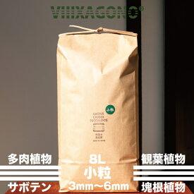 VIIIXAGONO 高品質培養土 小粒 8L 3mm-6mm サボテン 多肉植物 コーデックス ハオルチア パキプス アガベ等に使用頂ける国産高品質培養土