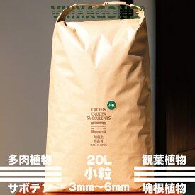 VIIIXAGONO 高品質培養土 小粒 20L 3mm-6mm サボテン 多肉植物 コーデックス ハオルチア パキプス アガベ等に使用頂ける国産高品質培養土