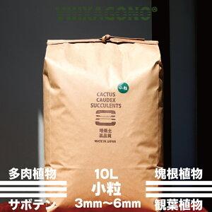 高品質焼成培養土 小粒 10L 3mm-6mm サボテン 多肉植物 コーデックス ハオルチア パキプス アガベ等に使用頂ける国産高品質焼成培養土