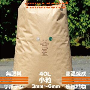 無肥料焼成培養土 小粒 40L 3mm~6mm