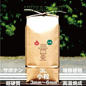 超硬質焼成培養土 小粒 3L 3mm-6mm サボテン 多肉植物 コーデックス ハオルチア パキプス アガベ等に使用頂ける国産超硬質焼成培養土