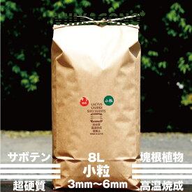 超硬質焼成培養土 小粒 8L 3mm-6mm サボテン 多肉植物 コーデックス ハオルチア パキプス アガベ等に使用頂ける国産超硬質焼成培養土