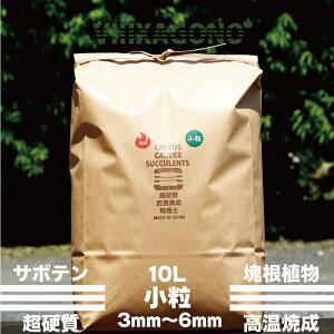 超硬質焼成培養土 小粒 10L 3mm-6mm サボテン 多肉植物 コーデックス ハオルチア パキプス アガベ等に使用頂ける国産超硬質焼成培養土