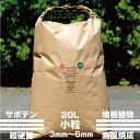 超硬質焼成培養土 小粒 20L 3mm-6mm サボテン 送料無料!! 多肉植物 コーデックス ハオルチア パキプス アガベ等に使用…