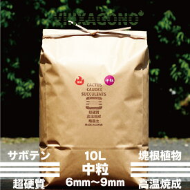 超硬質焼成培養土 中粒 10L 6mm-9mm サボテン コーデックス ハオルチア 多肉植物 パキプス アガベ等に使用頂ける国産超硬質焼成培養土
