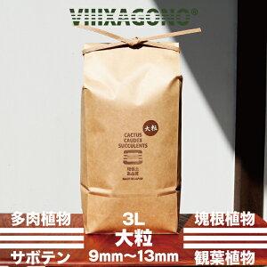 高品質焼成培養土 大粒 3L 9mm-13mm サボテン コーデックス ハオルチア 多肉植物 パキプス アガベ等に使用頂ける国産高品質焼成培養土