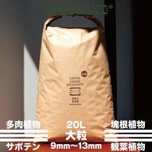 高品質焼成培養土 大粒 20L 9mm-13mm サボテン コーデックス ハオルチア 多肉植物 パキプス アガベ等に使用頂ける国産高品質焼成培養土