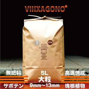 無肥料焼成培養土 大粒 5L 9mm~16mm