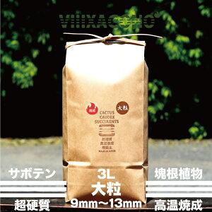 超硬質焼成培養土 大粒 3L 9mm-13mm サボテン コーデックス ハオルチア 多肉植物 パキプス アガベ等に使用頂ける国産超硬質焼成培養土