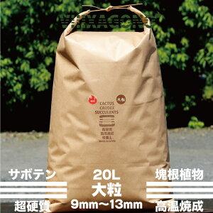 超硬質焼成培養土 大粒 20L 9mm-13mm サボテン コーデックス ハオルチア 多肉植物 パキプス アガベ等に使用頂ける国産超硬質焼成培養土