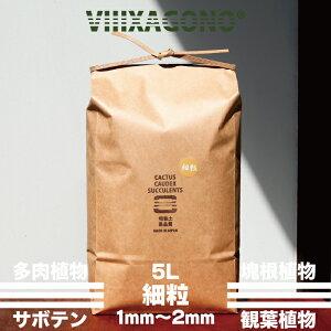 高品質焼成培養土 細粒 5L 1mm-2mm サボテン 多肉植物 エケベリア ハオルチア コーデックス等に使用頂ける国産高品質焼成培養土