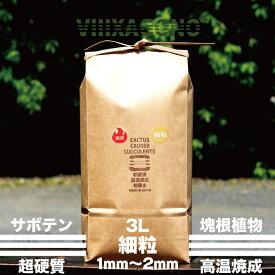 超硬質焼成培養土 細粒 3L 1mm-2mm サボテン 多肉植物 エケベリア ハオルチア コーデックス等に使用頂ける国産超硬質焼成培養土