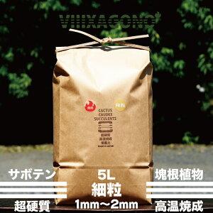 超硬質焼成培養土 細粒 5L 1mm-2mm サボテン 多肉植物 エケベリア ハオルチア コーデックス等に使用頂ける国産超硬質焼成培養土
