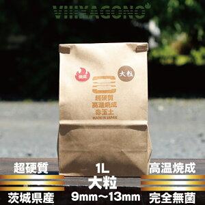 茨城県産超硬質焼成赤玉土 大粒 1L 9mm-13mm