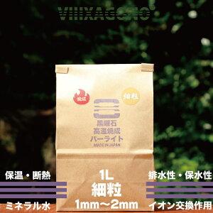 黒曜石高温焼成パーライト細粒 1L 1mm-2mm