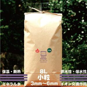黒曜石高温焼成パーライト小粒 8L 3mm-6mm