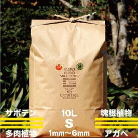 GREAT MIX CULTURE SOIL【SMALL】10L 1mm-6mm サボテン、多肉植物、コーデックス、パキプス、ホリダス、エケベリア、ハオルチア、ユーフォルビア、アガベを対象とした国産プレミアム培養土